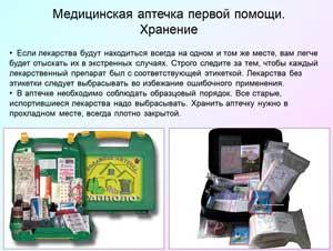 Медицинская аптечка первой помощи