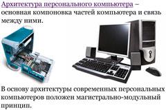 Архитектура компьютера, информатика, устройство компьютера видео