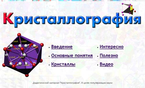 кристаллография, кристаллы, презентация