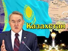 казахстан, презентация