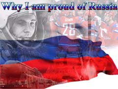 россия, почему я горжусь россией, why i am proud of russia