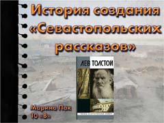 история севастопольских рассказов, презентация по литературе